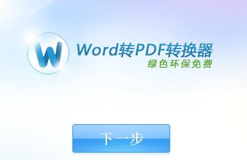快转-免费Word转PDF转换器