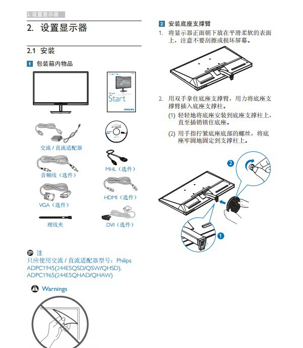 飞利浦244E5QSD/93液晶显示器说明书
