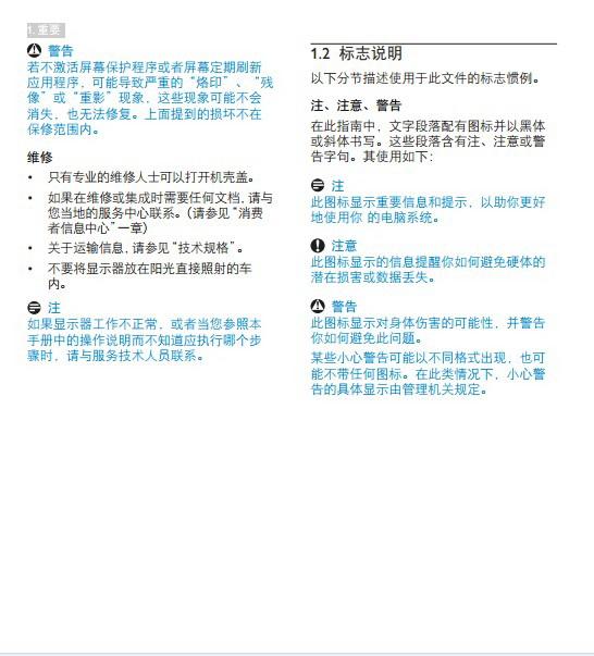 飞利浦246V5LSB/93液晶显示器说明书
