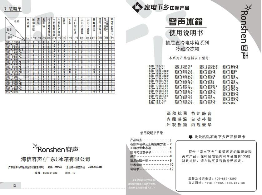 容声BCD-218T/X1电冰箱使用说明书