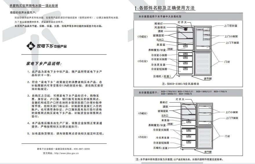 容声BCD-176S/A电冰箱使用说明书