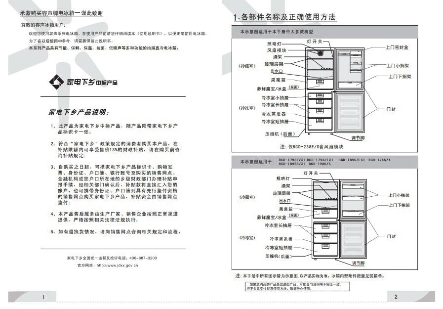 容声BCD-200S/A电冰箱使用说明书