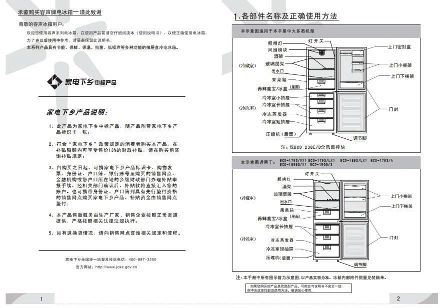 容声BCD-158E电冰箱使用说明书