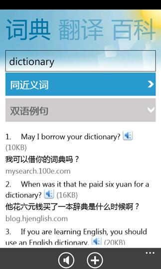 有道词典 For WP