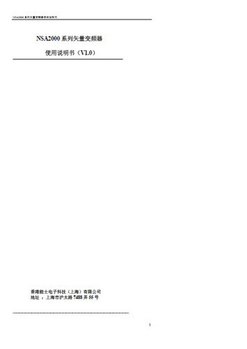 能士NSA2000-3150P43矢量变频器使用说明书
