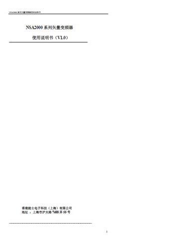能士NSA2000-1600P43矢量变频器使用说明书