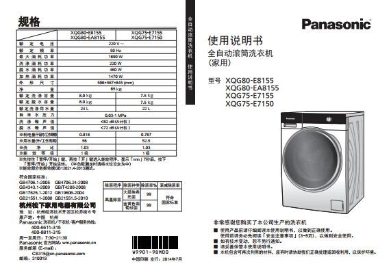 松下XQG80-E8155洗衣机使用说明书