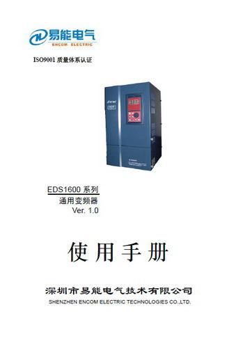 易能EDS1600-4T0110G/4T0150P变频器使用说明书