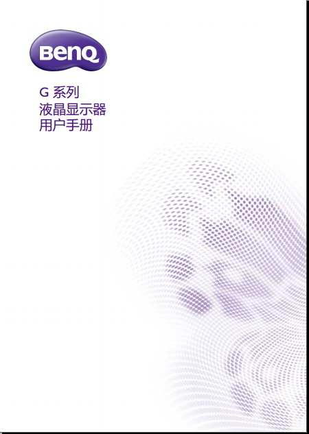 明基GW2255HM液晶显示器使用说明书