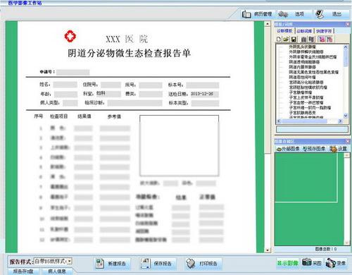 白带常规检查报告软件
