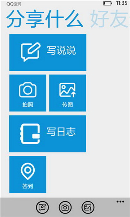 QQ空间 For WP