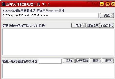 压缩包批量处理工具中文免费版