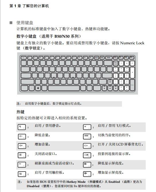 联想N40-30笔记本电脑使用说明书