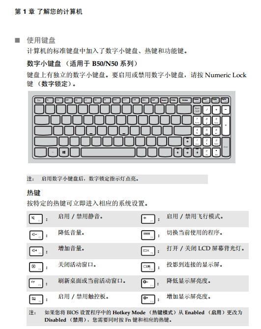 联想B50-45笔记本电脑使用说明书