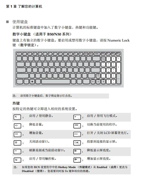 联想B50-70笔记本电脑使用说明书