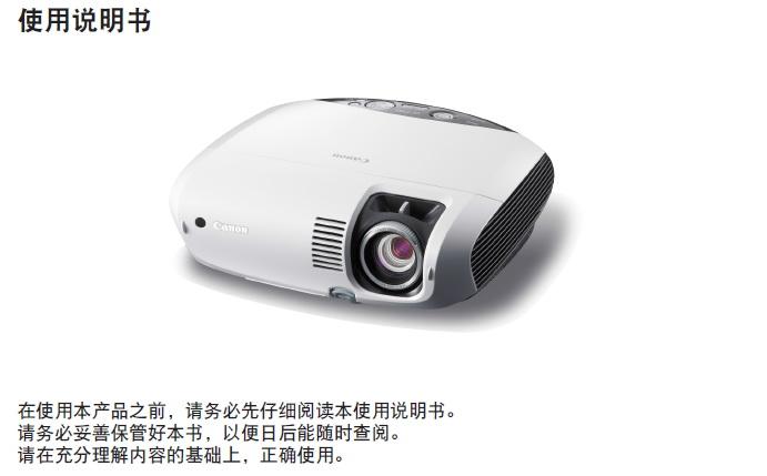 佳能LV-7280投影仪使用说明书