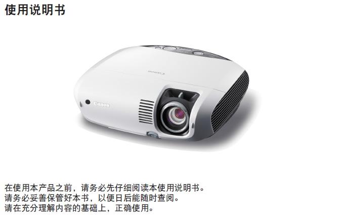 佳能LV-8310投影仪使用说明书