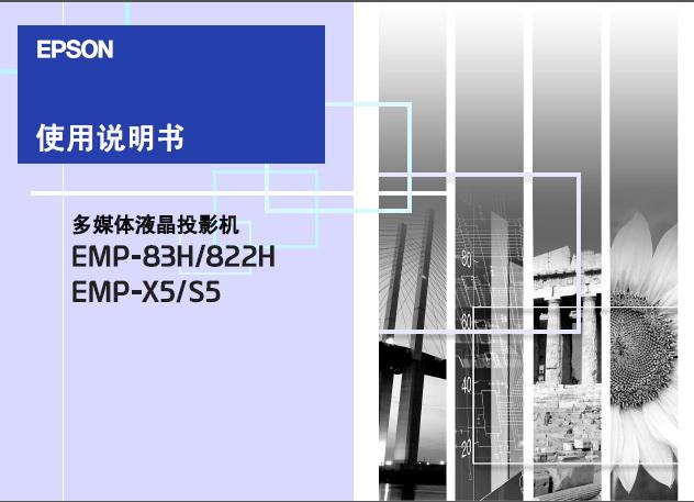 爱普生EMP-X5投影机使用说明书