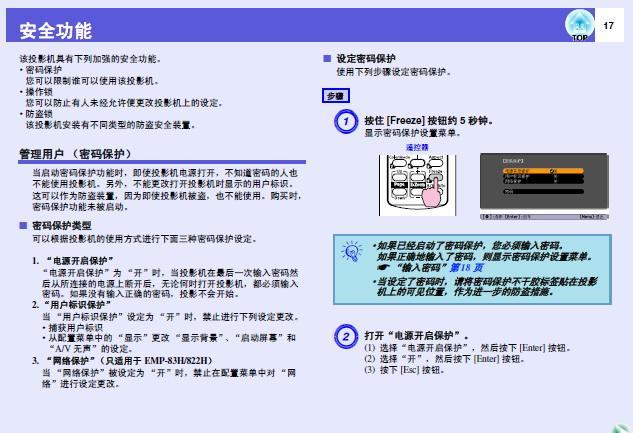 爱普生EB-Z8050投影仪使用说明书