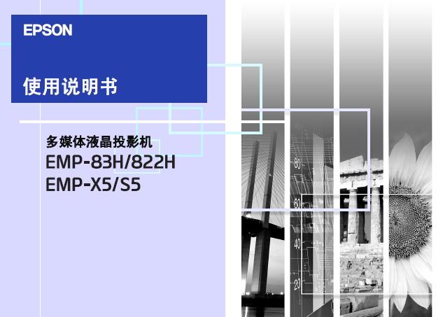 爱普生EB-X7投影仪使用说明书