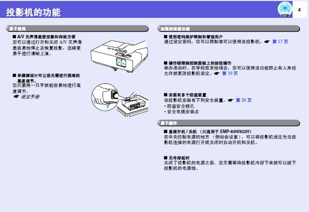 爱普生EB-W7投影仪使用说明书