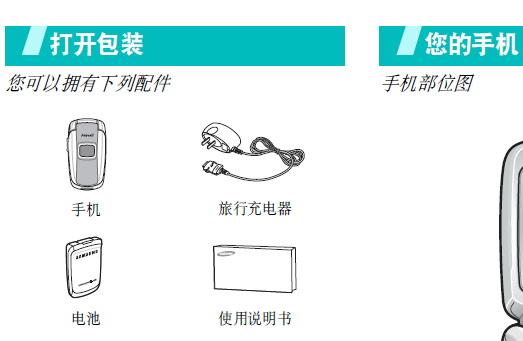 三星SCH-X909手机使用说明书