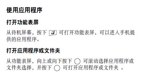 三星SGH-D728手机使用说明书