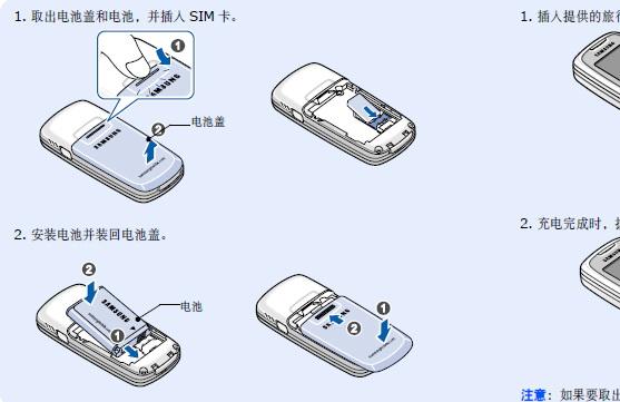 三星SGH-C308手机使用说明书
