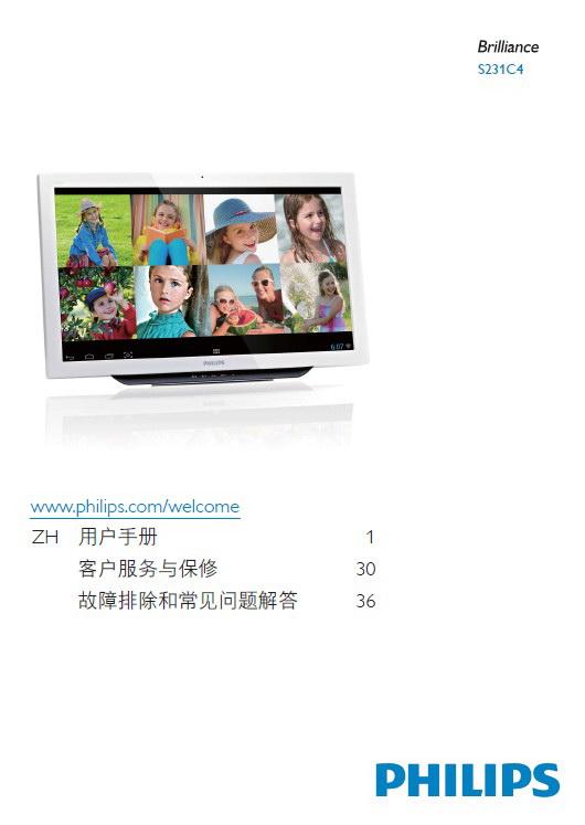 飞利浦S231C4AFD/93液晶显示器使用说明书