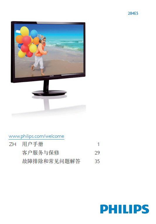 飞利浦284E5QSD/93液晶显示器使用说明书