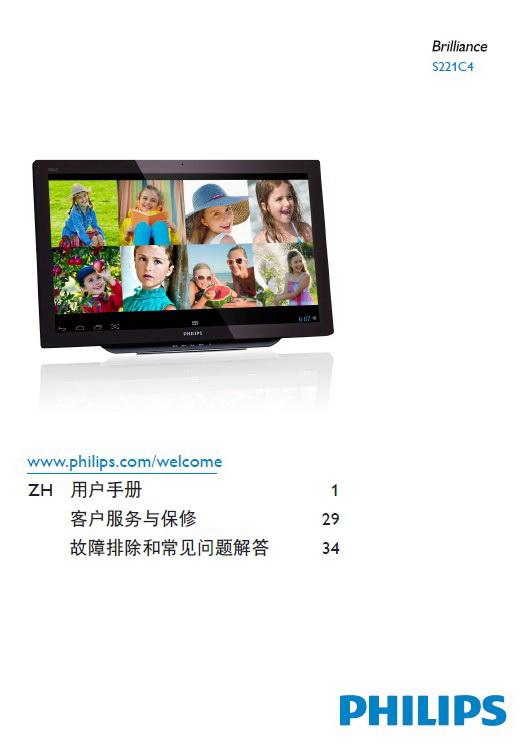 飞利浦S221C4AFD/93液晶显示器使用说明书