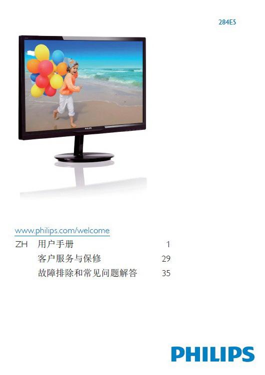 飞利浦284E5QSW/93液晶显示器使用说明书