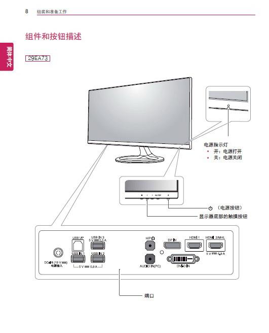 LG 29EA73液晶显示器使用说明书
