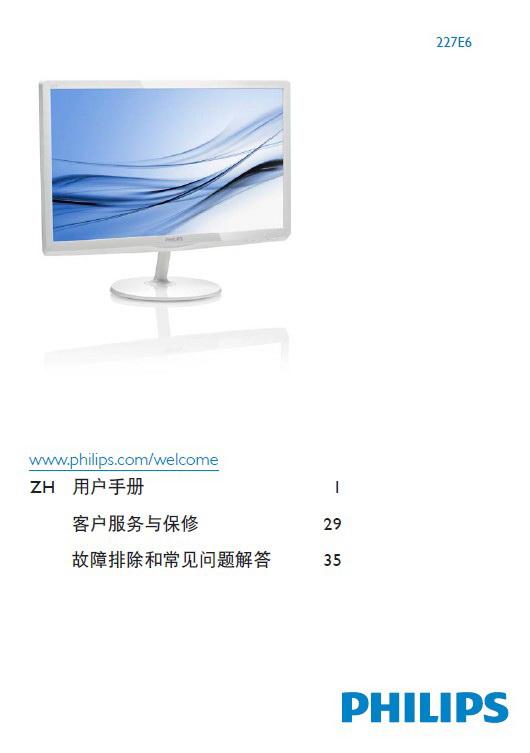 飞利浦227E6QSW/93液晶显示器使用说明书