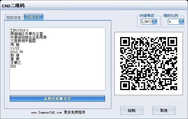 CAD绘制二维码