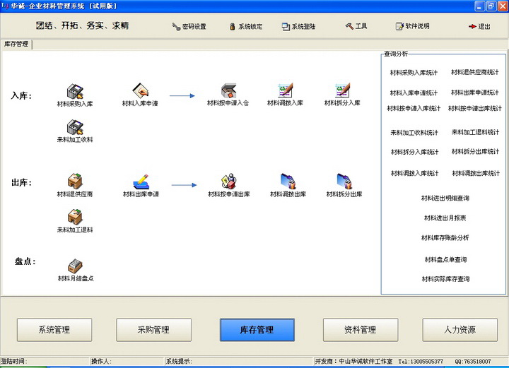 企业材料管理系统