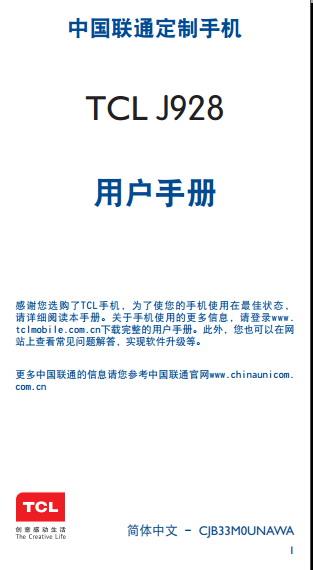 TCL J928手机使用说明书