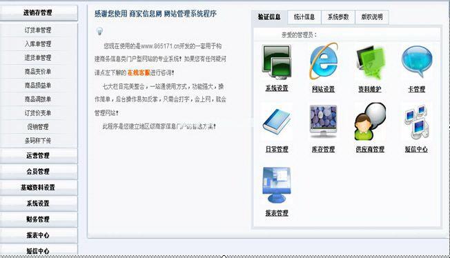 睿商E佰商业管理系统(超市专用)