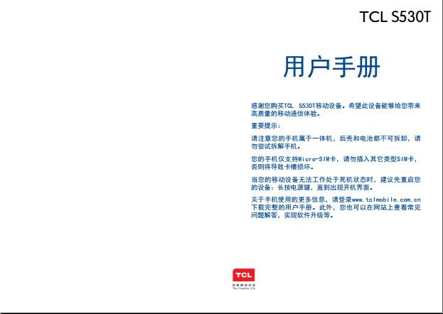 TCL S530T手机使用说明书