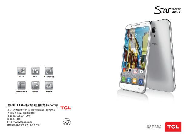TCL S830U手机使用说明书