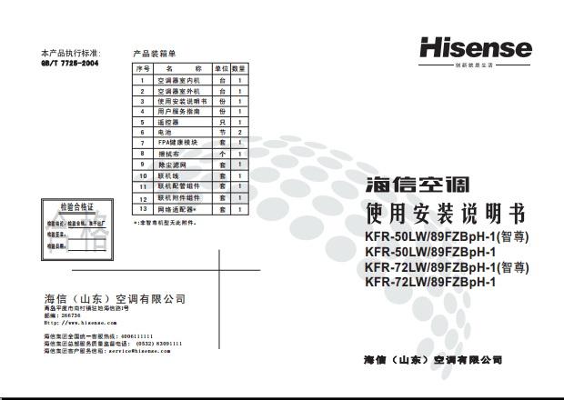 海信KFR-50/LW89FZBpH-1空调使用安装说明书