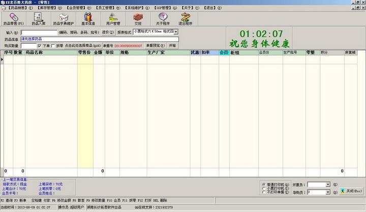 拓思药店管理系统(含GSP管理)