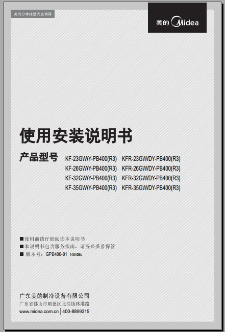 美的KFR-35GW/DY-PB400(R3)分体挂壁式空调器使用安装说明书