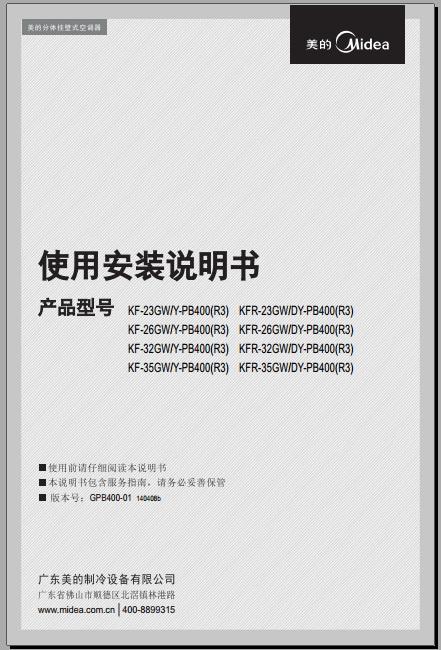 美的KFR-26GW/DY-PB400(R3)分体挂壁式空调器使用安装说明书