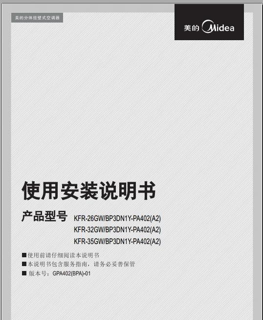 美的KFR-35GW/BP3DN1Y-PA402(A2)分体挂壁式空调器使用安装说明书