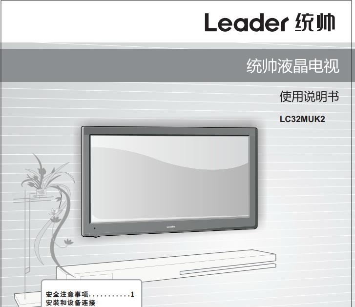 海尔LC32MUK2液晶彩电使用说明书