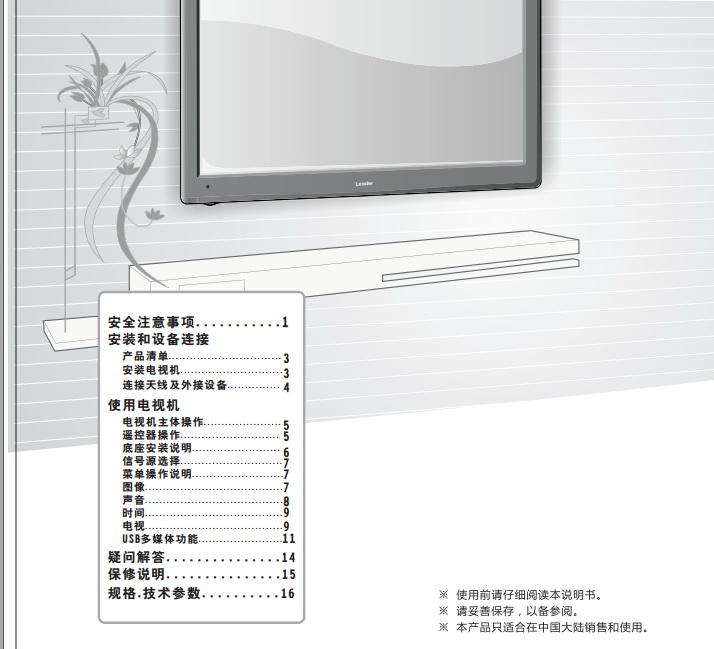 海尔LE40B3000液晶彩电使用说明书