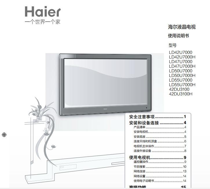 海尔LD47U7000H液晶彩电使用说明书