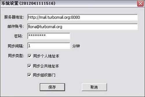 TurboMail邮件系统Outlook连接器