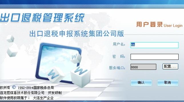 出口退税申报系统集团公司版1.0